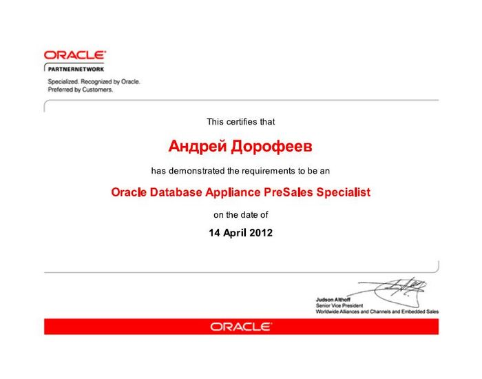 Дорофеев - OPNCC [Oracle Database Appliance PreSales Specialist]